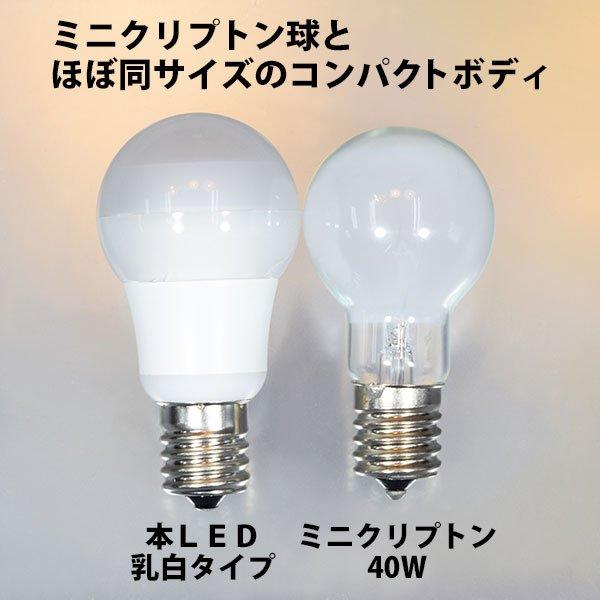 画像2: LED電球 5W 口金E17 調光器対応 演色性Ra95 ミニクリプトン電球40W相当 照射角330度 クリアタイプ 2年保証