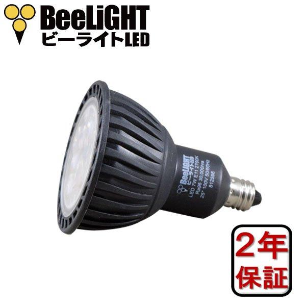 画像1: LED電球 7W 口金E11 非調光 高演色Ra96 Blackモデル ハロゲンランプ60W相当 電球色2700K 中角 JDRφ50タイプ 2年保証