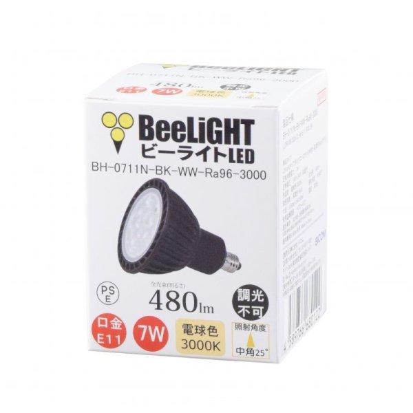 画像2: LED電球 7W 口金E11 非調光 高演色Ra96 Blackモデル ハロゲンランプ60W相当 電球色3,000K 中角 JDRφ50タイプ 2年保証