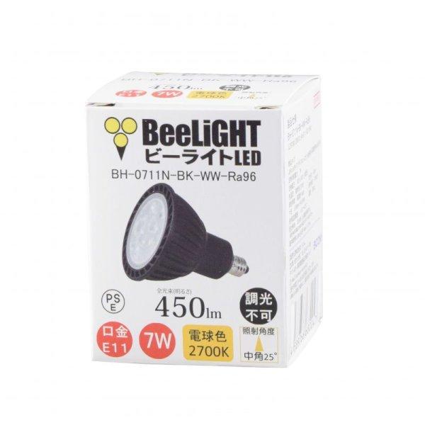 画像2: LED電球 7W 口金E11 非調光 高演色Ra96 Blackモデル ハロゲンランプ60W相当 電球色2700K 中角 JDRφ50タイプ 2年保証