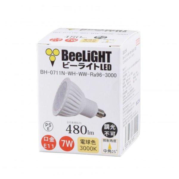 画像2: LED電球 7W 口金E11 非調光 高演色Ra96 ハロゲンランプ60W相当 電球色3,000K 中角 JDRφ50タイプ 2年保証