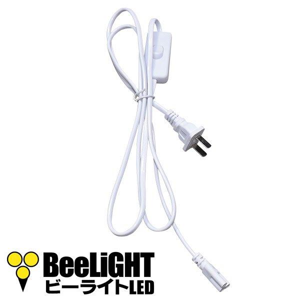 画像1: LED蛍光灯 器具一体型用 中間スイッチ付きコード 蛍光灯 手元スイッチ