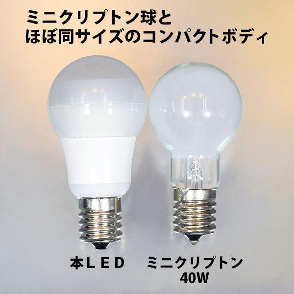 画像2: LED電球 5W 口金E17 調光器対応 演色性Ra95 ミニクリプトン電球40W相当 照射角330度 2年保証
