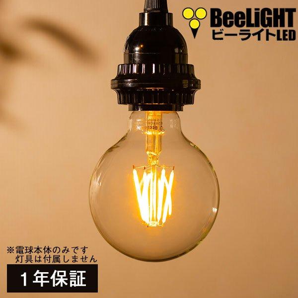 画像1: LED電球 E26 フィラメント電球 エジソン電球 エジソン球 ボール形 4W 360lm 濃い電球色(2100K) 白熱電球30W相当 クリアタイプ 1年保証