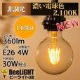 画像2: LED電球 E26 フィラメント電球 エジソン電球 エジソン球 ボール形 4W 360lm 濃い電球色(2100K) 白熱電球30W相当 クリアタイプ 1年保証 (2)