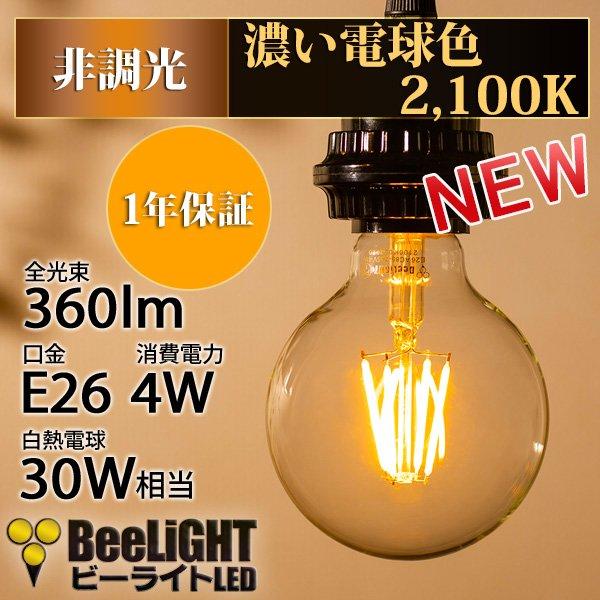 画像2: LED電球 E26 フィラメント電球 エジソン電球 エジソン球 ボール形 4W 360lm 濃い電球色(2100K) 白熱電球30W相当 クリアタイプ 1年保証