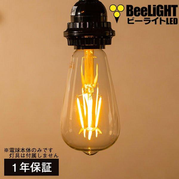 画像1: 【新商品】LED電球 口金E26 エジソン電球 エジソン球 4W 白熱電球30W相当 濃い電球色2100K クリアタイプ 1年保証