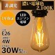 画像2: 【新商品】LED電球 口金E26 エジソン電球 4W 白熱電球30W相当 濃い電球色2100K クリアタイプ 1年保証 (2)