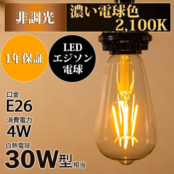 画像2: 【新商品】LED電球 口金E26 エジソン電球 エジソン球 4W 白熱電球30W相当 濃い電球色2100K クリアタイプ 1年保証