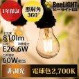 画像2: 【新商品】LED電球 E26 6W LEDフィラメント電球 エジソン電球 エジソン球 クリアタイプ 電球色2700K(白熱電球60W相当) 810lm 照射角度360°60Wシリカ電球と同サイズ 1年保証 (2)