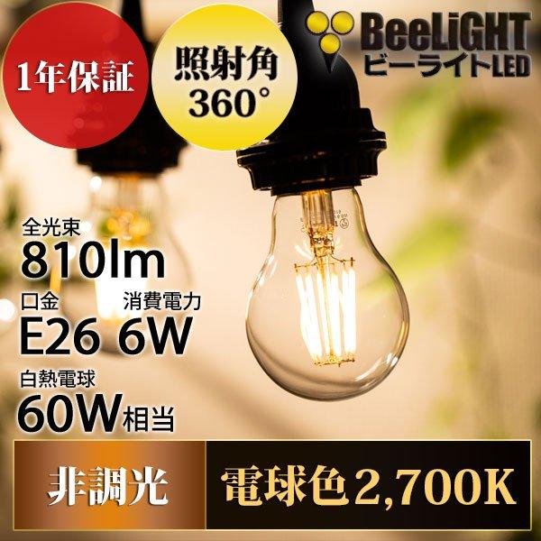 画像2: 【新商品】LED電球 E26 6W LEDフィラメント電球 エジソン電球 エジソン球 クリアタイプ 電球色2700K(白熱電球60W相当) 810lm 照射角度360°60Wシリカ電球と同サイズ 1年保証