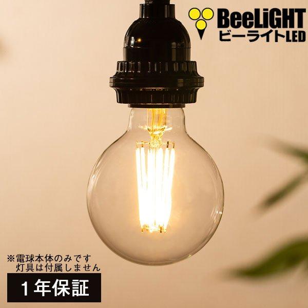 画像1: 【新商品】LED電球 E26 フィラメント電球 エジソン電球 エジソン球 ボール形 6W 810lm 電球色(2700K) 白熱電球60W相当 クリアタイプ 1年保証