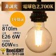 画像2: 【新商品】LED電球 E26 フィラメント電球 エジソン電球 エジソン球 ボール形 6W 810lm 電球色(2700K) 白熱電球60W相当 クリアタイプ 1年保証 (2)