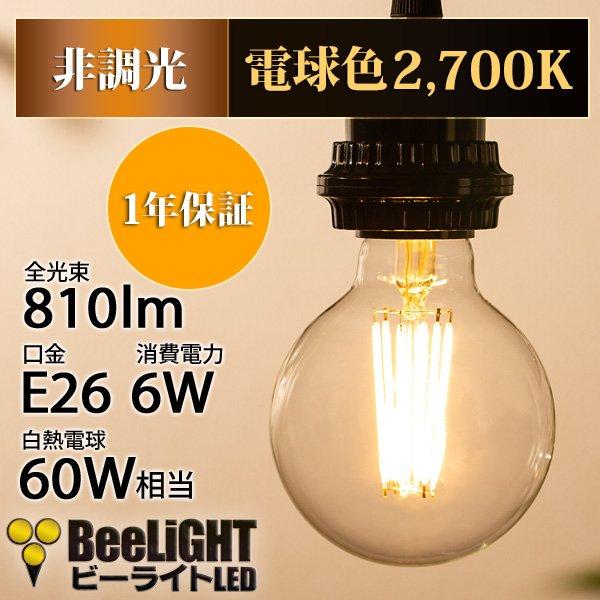 画像2: 【新商品】LED電球 E26 フィラメント電球 エジソン電球 エジソン球 ボール形 6W 810lm 電球色(2700K) 白熱電球60W相当 クリアタイプ 1年保証