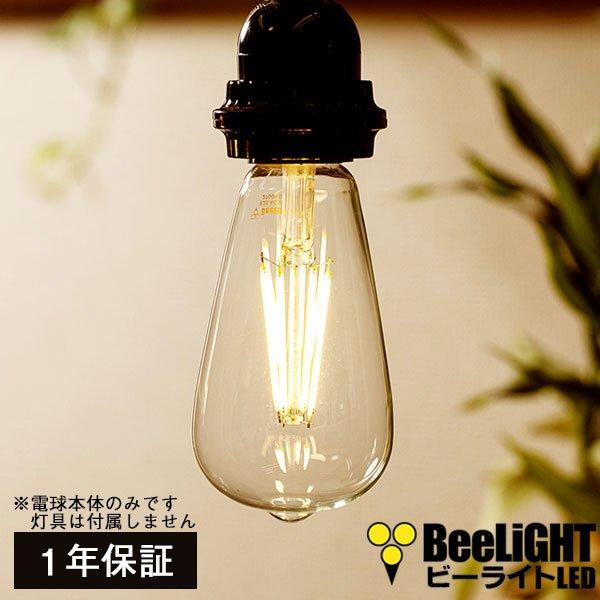 画像1: LED電球 口金E26 エジソン電球 エジソン球 6W 白熱電球60W相当 電球色2700K クリアタイプ 1年保証
