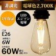 画像2: LED電球 口金E26 エジソン電球 エジソン球 6W 白熱電球60W相当 電球色2700K クリアタイプ 1年保証 (2)