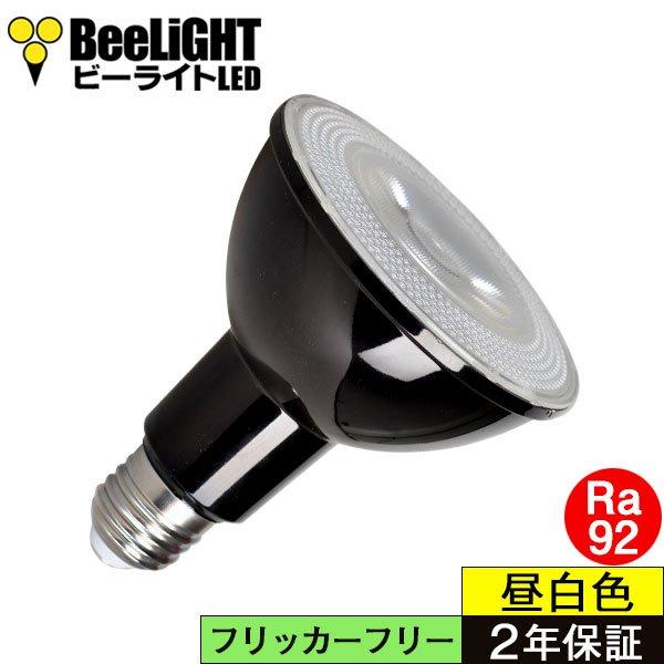 画像1: 新商品 LED電球 12W 口金E26 調光器対応 高演色Ra92 フリッカーフリー Blackモデル ビーム球・レフ球100W相当 昼白色5000K 2年保証
