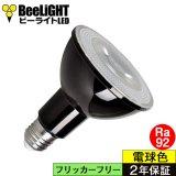 新商品 LED電球 12W 口金E26 調光器対応 高演色Ra92 フリッカーフリー Blackモデル ビーム球・レフ球100W相当 電球色2700K 2年保証