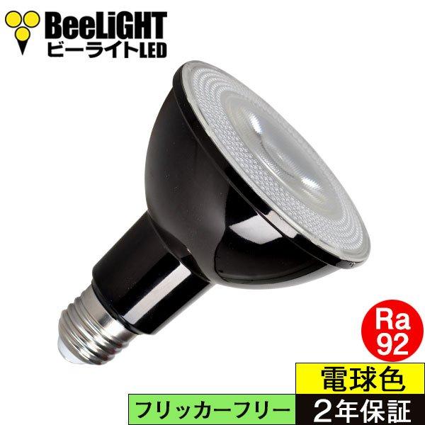 画像1: LED電球 12W 口金E26 調光器対応 高演色Ra92 フリッカーフリー Blackモデル ビーム球・レフ球100W相当 電球色2700K 2年保証