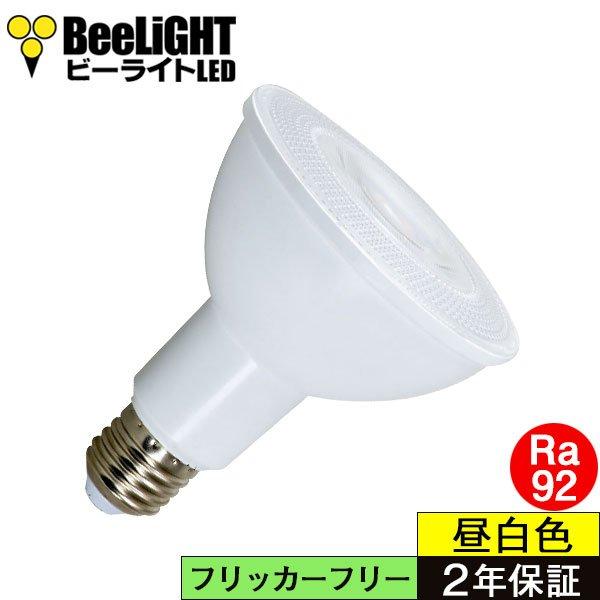 画像1: 新商品 LED電球 12W 口金E26 調光器対応 高演色Ra92 フリッカーフリー Whiteモデル ビーム球・レフ球100W相当 昼白色5000K 2年保証
