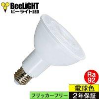新商品 LED電球 12W 口金E26 調光器対応 高演色Ra92 フリッカーフリー Whiteモデル ビーム球・レフ球100W相当 電球色2700K 2年保証