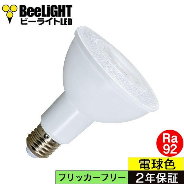 画像1: 新商品 LED電球 12W 口金E26 調光器対応 高演色Ra92 フリッカーフリー Whiteモデル ビーム球・レフ球100W相当 電球色2700K 2年保証