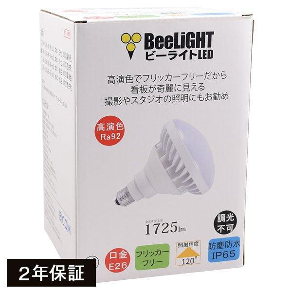 画像1: LED電球 15W 口金E26 防塵 防水 仕様 IP65 高演色Ra92 フリッカーフリー ビーム電球160W相当 電球色3000K 広角120° 2年保証