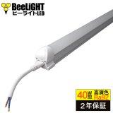 同梱不可 LED蛍光灯 器具一体型 高演色 直管タイプ LED照明 1210mm 21W 演色性Ra92 2835素子 昼白色(5000-5500K) 照射角度180°蛍光灯 40W型相当 2年保証