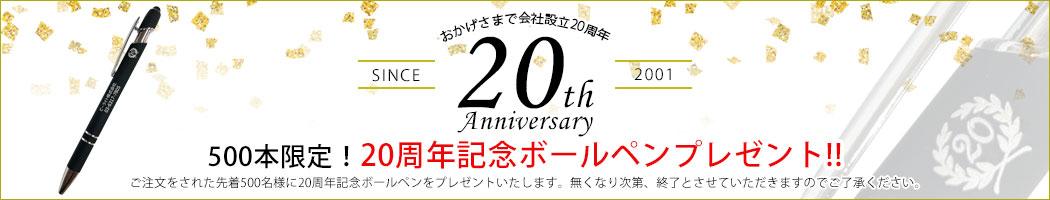 BeeLiGHT ビーライトLED 会社設立20周年記念ボールペンプレゼントキャンペーン