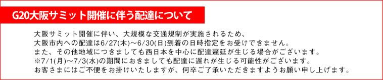 G20大阪サミット開催に伴う配達について