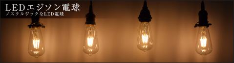 LEDエジソン電球