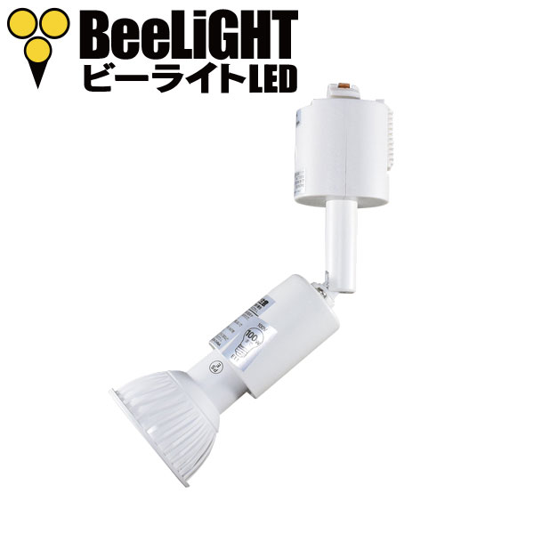 BeeLIGHTのLED電球「BH-0711N-WH-WW」 + YAZAWA(ヤザワ)のダクトレール用器具「Y07LCX150X01(旧:LC24)」のセット写真