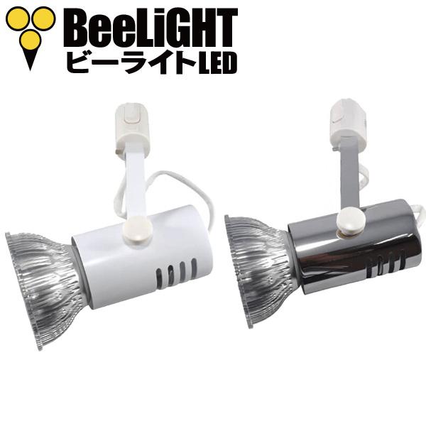 BeeLIGHTのLED電球「BH-0826H2-45」 + ダクトレール用器具セットの写真。