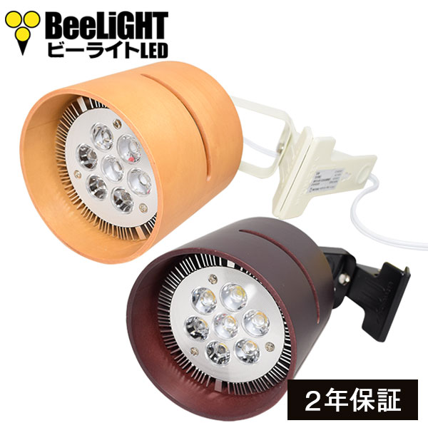 BeeLIGHTのLED電球「BH-0826H2-45」 + YAZAWA(ヤザワ)のクリップライト器具「CLX60X01」のセット写真。