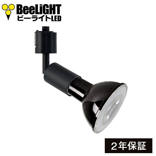 BeeLIGHTのLED電球「BH-1226NC-BK-WW-Ra92」 + ダクトレール用器具「LCX150E261BK (旧:Y07LCX150X02BK)」のセット商品画像。