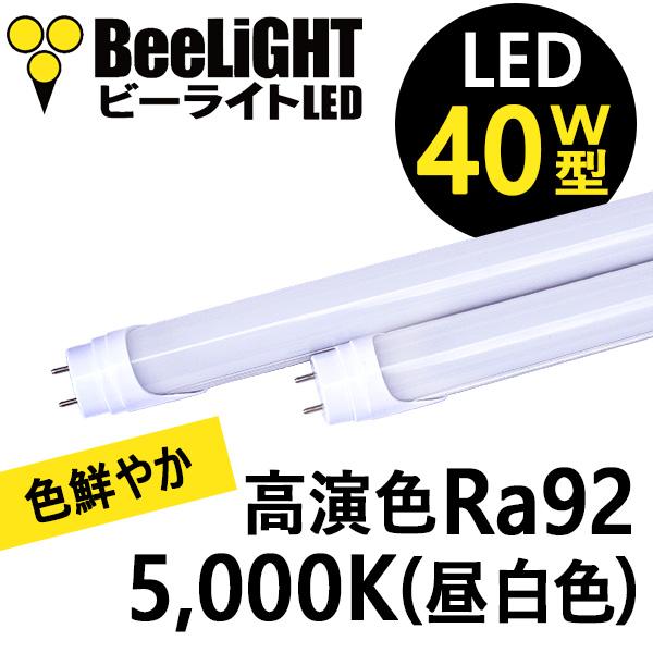 BeeLiGHT(ビーライト)のLED蛍光灯「BTL16-Ra92-5000K-1200」の商品画像。