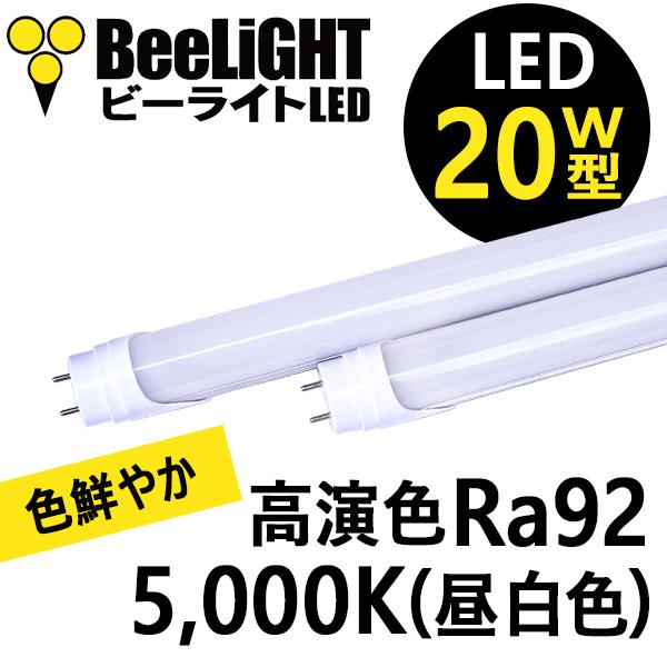 BeeLiGHT(ビーライト)のLED蛍光灯「BTL07-Ra92-5000K-600」の商品画像。