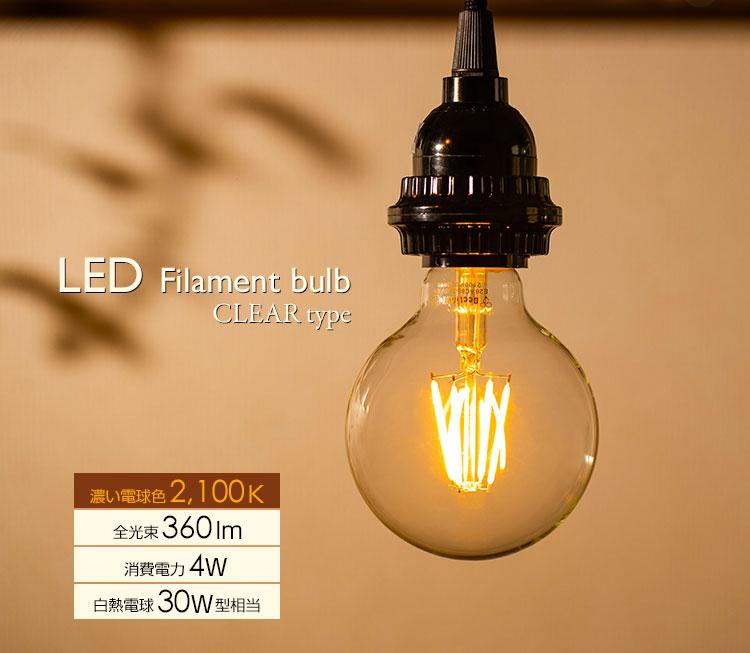 LED電球「BD-0426G80」の商品画像。