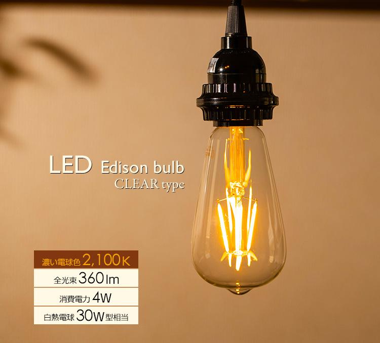 LED電球「BD-0426ST64」の商品画像。
