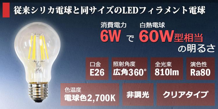 LED電球「BD-0626」の詳細