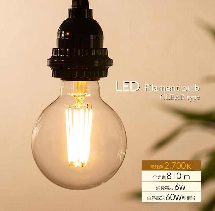 LED電球「BD-0626G80」の商品画像。
