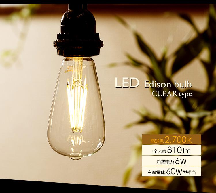 LED電球「BD-0626ST64」の商品画像。