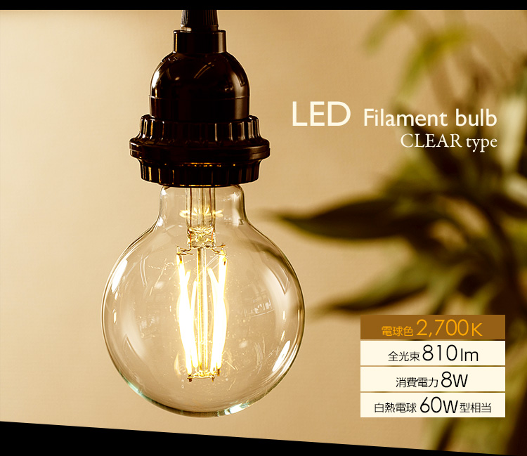 LED電球「BD-0826G80」の商品画像。