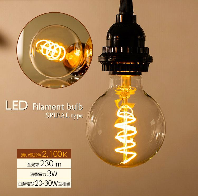 LED電球「BD-0426G80-SPIRAL」の商品画像。