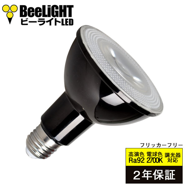 BeeLIGHTのLED電球「BH-1226NC-BK-WW-Ra92」の商品画像。