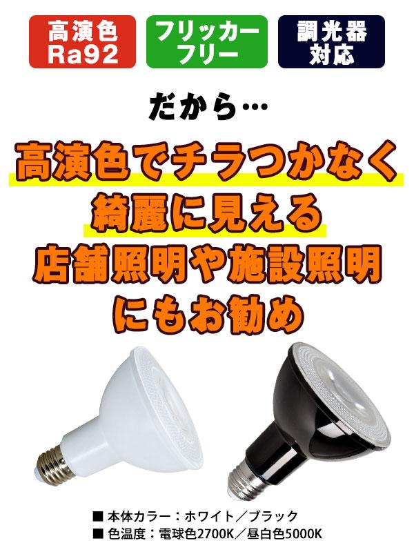 BeeLIGHTのLED電球「BH-1226NC-WH-WW-Ra92」の特徴。