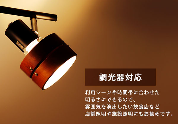 調光器対応についての説明