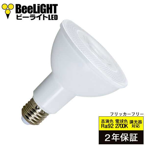 BeeLIGHTのLED電球「BH-1226NC-WH-WW-Ra92」の商品画像。