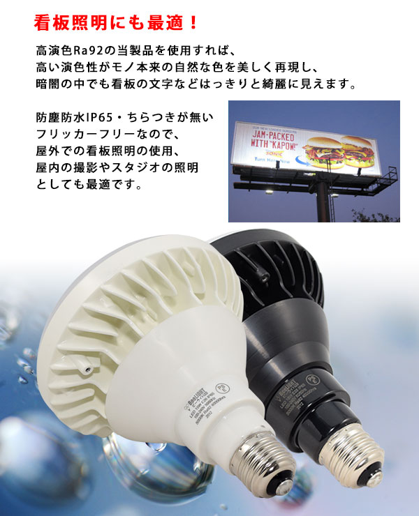 防塵防水IP65についての説明