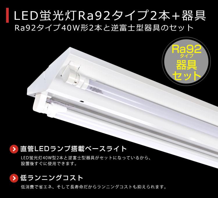 BeeLiGHT(ビーライト)のLED蛍光灯 Ra92タイプ「BTL16-Ra92-5000K-1200×2本」とLED蛍光灯器具「OKT8A-02」セット